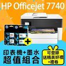 【印表機+墨水送精美好禮組】HP Officejet Pro 7740 A3商用噴墨多功能事務機+NO.955 原廠1黑3彩墨水匣
