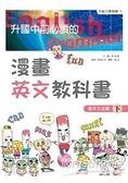 升國中前必讀的 漫畫英文教科書(4)