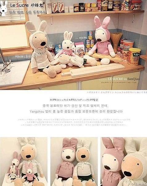 【發現。好貨】日本正品 le sucre 砂糖兔 法國兔娃娃 (雪花毛衣30公分款)