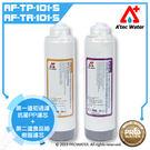 【水達人】ATEC 第一道初過濾濾芯/抗菌PP濾心(AF-TP-101-S)+第二道樹脂濾芯/食品級樹脂濾心(AF-TR-101-S)