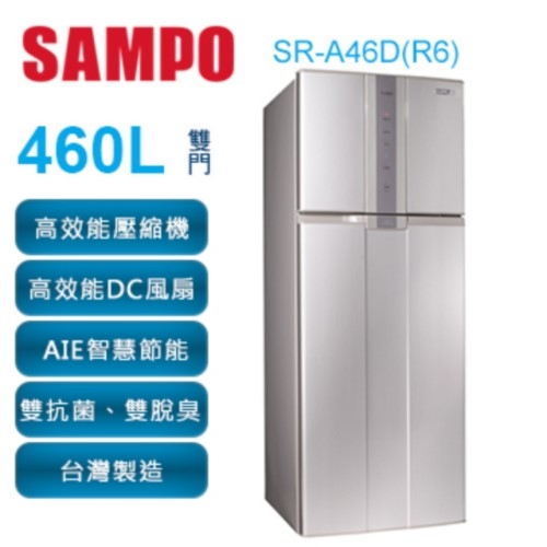 SAMPO 聲寶 460公升 變頻雙門冰箱 SR-A46D(R6)