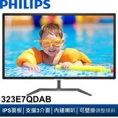 PHILIPS 323E7QDAB 32型IPS寬螢幕