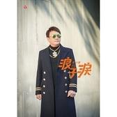 袁小迪 浪子淚 CD 免運 (購潮8)