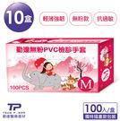 【勤達】PVC無粉手套(M) -四季春夏秋冬繪畫風100入/10盒/箱-醫療、清潔、微透明手套