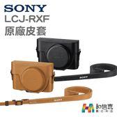 【和信嘉】SONY 原廠 LCJ-RXF 相機皮套 (附背帶) RX100系列通用 台灣公司貨