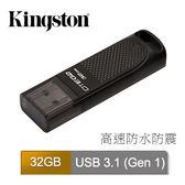 Kingston DTEG2/32GB 金士頓 USB 3.1 讀180MB/s;寫入50MB/s 32G 隨身碟
