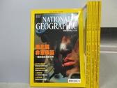 【書寶二手書T6/雜誌期刊_REL】國家地理雜誌_2003/7~2005/11月間_共6本合售_南北韓非軍事區等