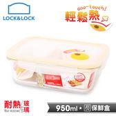 【樂扣樂扣】輕鬆熱耐熱分隔玻璃保鮮盒/長方形950ML