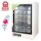 晶工牌 四層奈米光觸媒紫外線烘碗機 EO-9011~台灣製