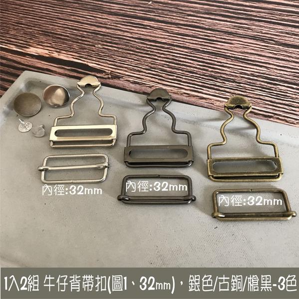 1入(2組) 38mm DIY 牛仔背帶扣/葫蘆扣/日字扣/調節扣,銀/古銅/槍黑 3色 牛仔扣