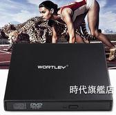 外置DVD光驅筆記本臺式一體機通用移動USB光驅CD刻錄機外接光驅盒