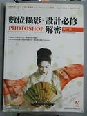 【書寶二手書T5/電腦_EOB】數位攝影、設計必修Photshop解密 第2版(附光碟)_施威銘研究室