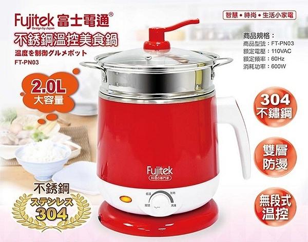 Fujitek富士電通 無段加熱(304不鏽鋼)美食鍋 FT-PN03
