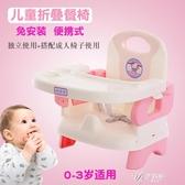 寶寶餐椅子吃飯可折疊外出便攜式多功能嬰兒童塑膠靠背 YYS 【快速出貨】