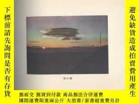 二手書博民逛書店雲圖(橫16開精裝罕見)18539 中央氣象局編輯 財政經濟出版