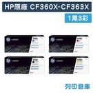原廠碳粉匣 HP 1黑3彩高容量 CF3...