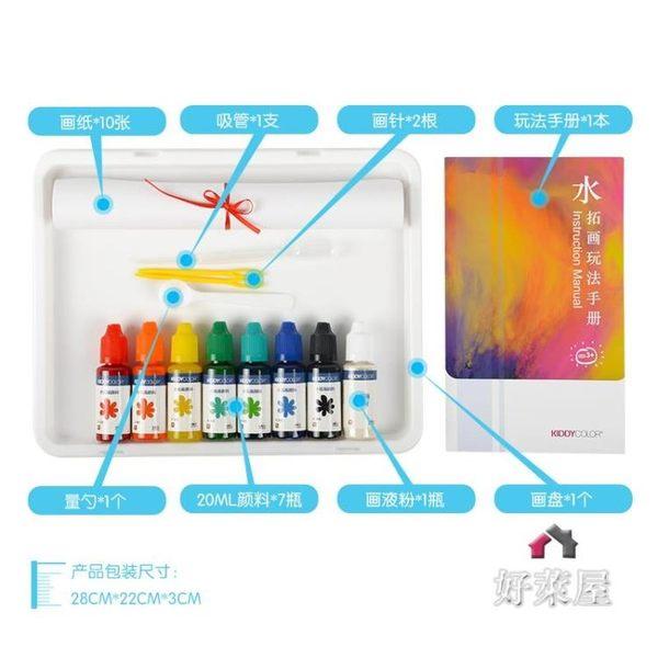 染料畫畫顏料安全無毒美術工具水影畫浮水畫濕拓畫套裝顏料HLW 交換禮物