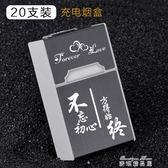 香菸煙盒20支裝便攜打火機一體創意個性超薄男士usb充電訂製刻字  麥琪精品屋