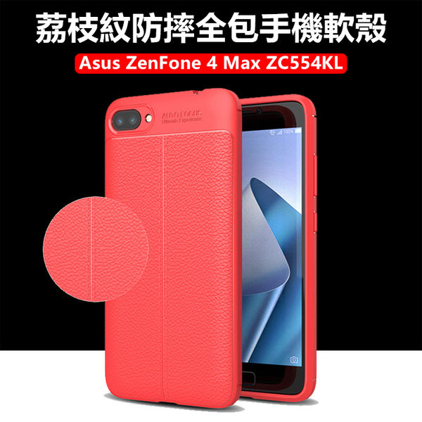 【24小時出貨】Asus ZenFone 4 Max ZC554KL 手機殼 荔枝紋 皮質 保護殼 全包 防摔 矽膠 軟殼 保護套