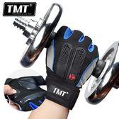 TMT健身手套男士運動手套女健身房啞鈴器械訓練半指護腕透氣防滑 野外之家