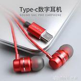 耳機 入耳式type-c接口耳機通用重低音降噪手機樂視note3黑鯊mix2華為 全館免運