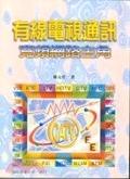 二手書博民逛書店 《有線電視通訊 : 寬頻網路主角》 R2Y ISBN:9574994147│陳克任