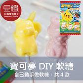 【豆嫂】日本零食 DIY 寶可夢手作雙味軟糖