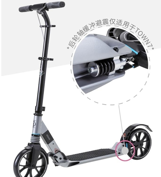 滑板車 6-12歲成人代步車減震手剎兩輪單腳滑輪OXELO-S 阿宅便利店