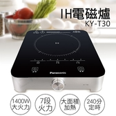 ~國際牌Panasonic ~IH 電磁爐KY T30 超下殺