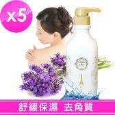 【愛戀花草】山羊奶 蘭花回春滋潤身體去角質(1000ML / 五瓶組)