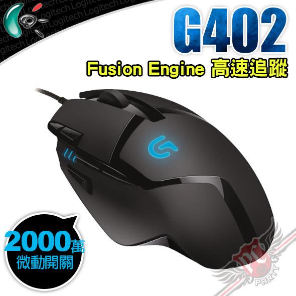 [ PC PARTY ]  Logitech 羅技 G402 光學電競滑鼠