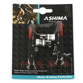 *阿亮單車*Ashima紅黑雙色可替換式煞車塊(V型煞車)《B87-082》