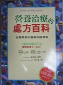 【書寶二手書T1/養生_JHG】營養治療的處方百科_詹姆斯/菲利斯‧貝斯