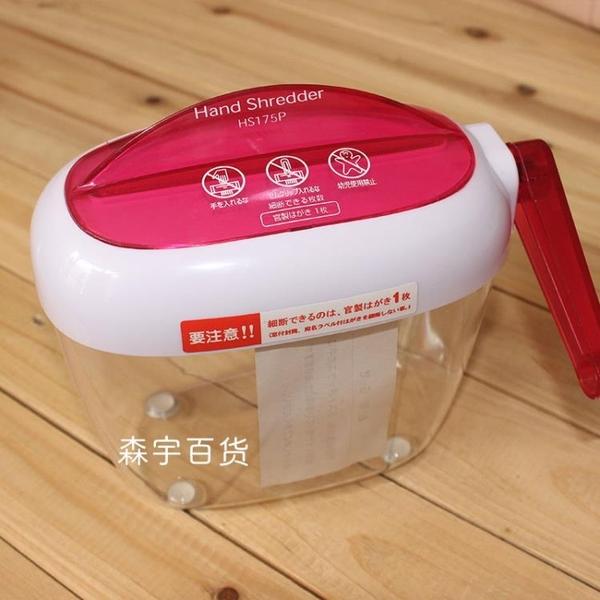 日本A6小型迷你靜音碎紙機辦公家用紙張文件手搖粉碎機  【快速出貨】