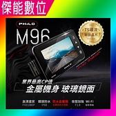 Philo 飛樂 戰狼 M96【贈32G+GPS+車牌架】雙鏡頭 機車行車紀錄器 TS碼流 Wi-Fi 1080P 測速警示