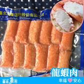 ◆ 台北魚市 ◆ 龍蝦肉 190g