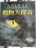 【書寶二手書T5/百科全書_E5V】動物大探奇_上中下合售_戴維.伯爾尼