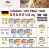 *KING WANG*【12盒】阿曼達 animond專業貓咪處方100克(腎臟/泌尿道/腸胃/敏感) 貓餐盒 德國原裝