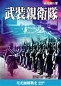 (二手書)武裝親衛隊:納粹黑衫軍