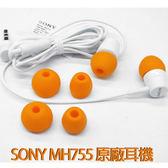 【短線版】SONY MH755 原廠入耳式耳機/L型彎頭3.5mm/可搭用藍牙耳機 藍芽 SBH20 SBH50 SBH52 MW600-ZW