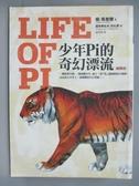 【書寶二手書T1/一般小說_IQT】少年Pi的奇幻漂流_楊馬泰爾
