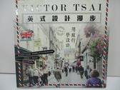 【書寶二手書T1/設計_DNJ】VICTOR TSAI X 英式設計漫步:用旅行學設計_蔡韋德