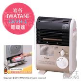 【配件王】 日本製 IWATANI 岩谷 CB-FH-1 暖風機 盒式 7疊 電暖器 電暖爐 暖氣機