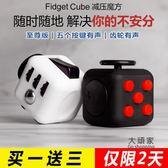魔方 解壓神器Fidget Cube減壓魔方骰子 發泄躁無聊多動癥玩具解壓神器 4色