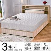 秋田 日式收納房間組(床頭箱+床墊+床底)-雙大6尺