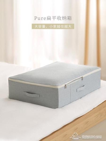 床底收納箱 床底收納箱扁平布藝整理箱儲物箱被子床下收納箱【快速出貨】