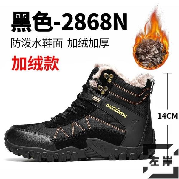 雪地靴男冬季加厚保暖鞋戶外高筒大棉鞋防水防滑棉靴【左岸男裝】