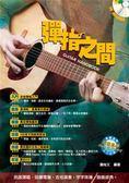 (二手書)吉他手冊系列叢書:彈指之間(十二版)