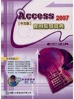 二手書博民逛書店 《Access 2007 實用教學寶典》 R2Y ISBN:9789867251848│資訊啟發團隊
