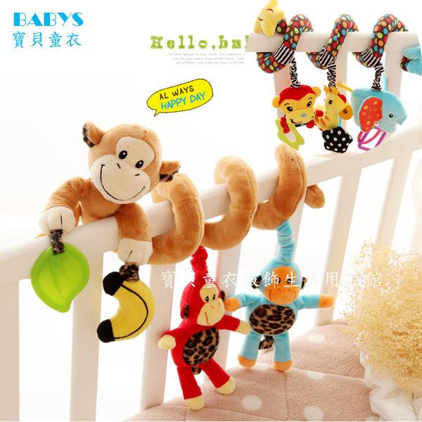 兒童玩具 嬰兒床 掛床 推車 吊飾 吊掛 安撫 睡覺陪伴 二款 售完下架